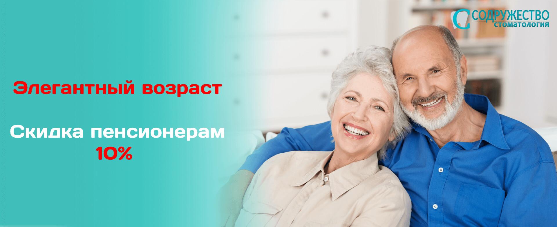 Скидки пенсионерам в статмологии на лечение зубов