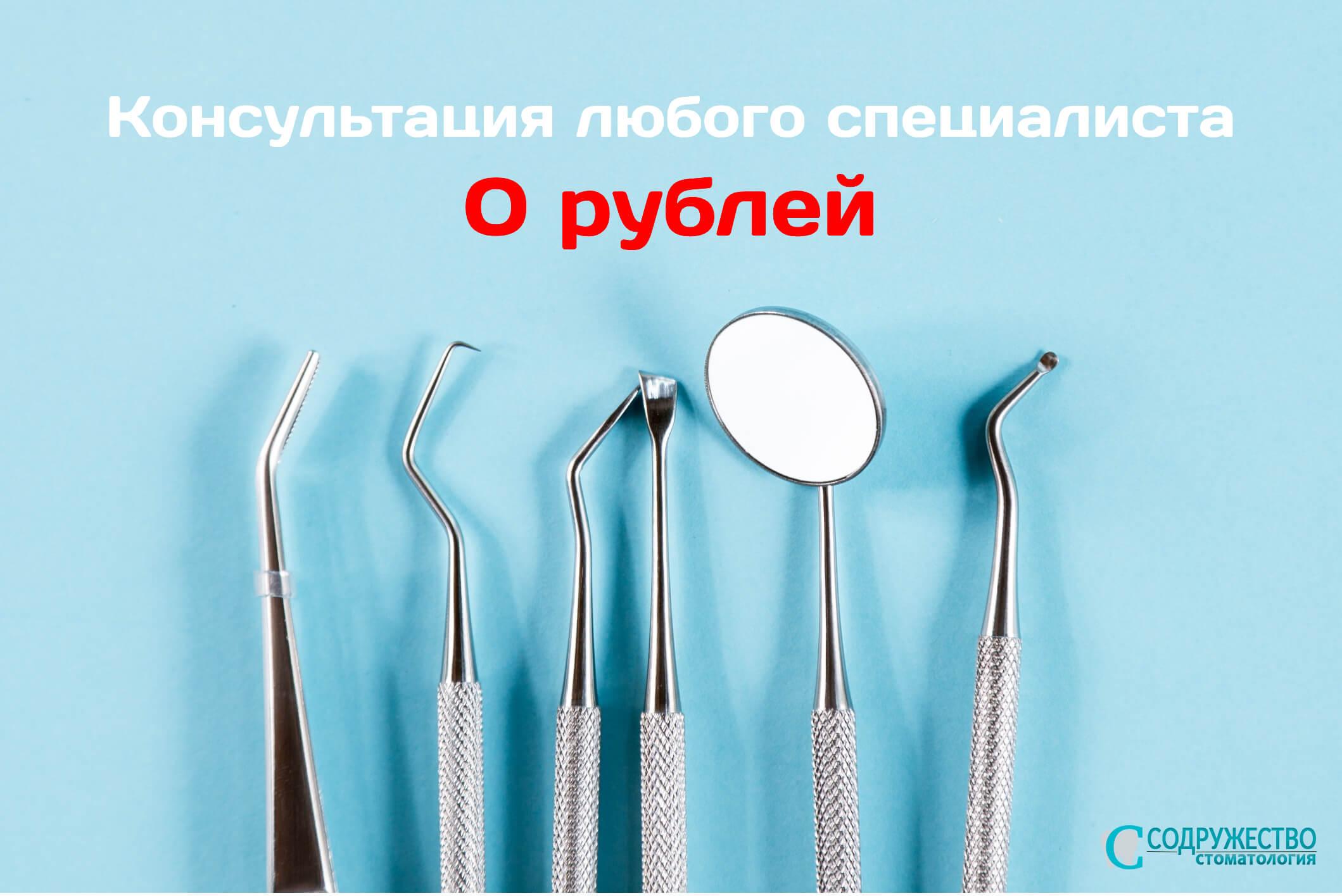 Бесплатный осмотр стоматолога вологда