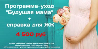 Акции для молодых мам
