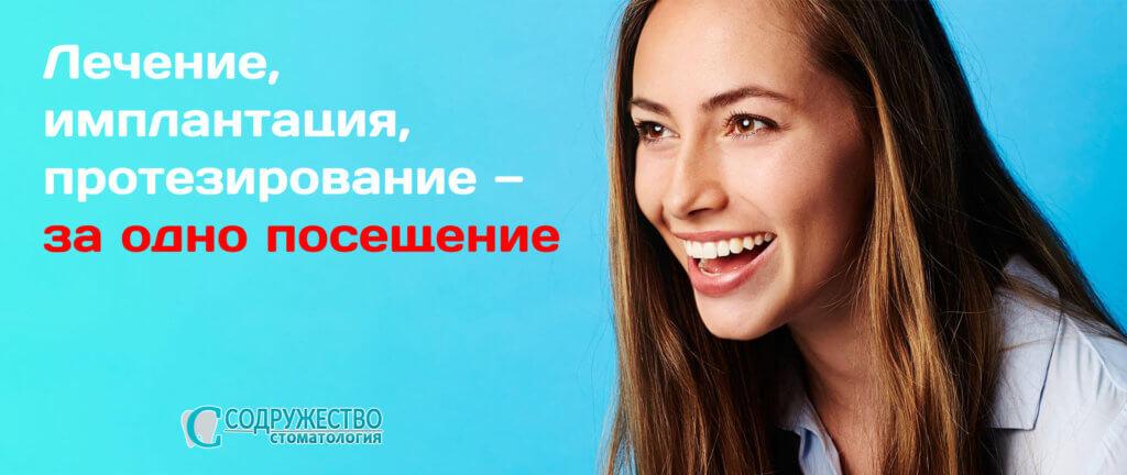 Акция 3 в 1 лечение зубов