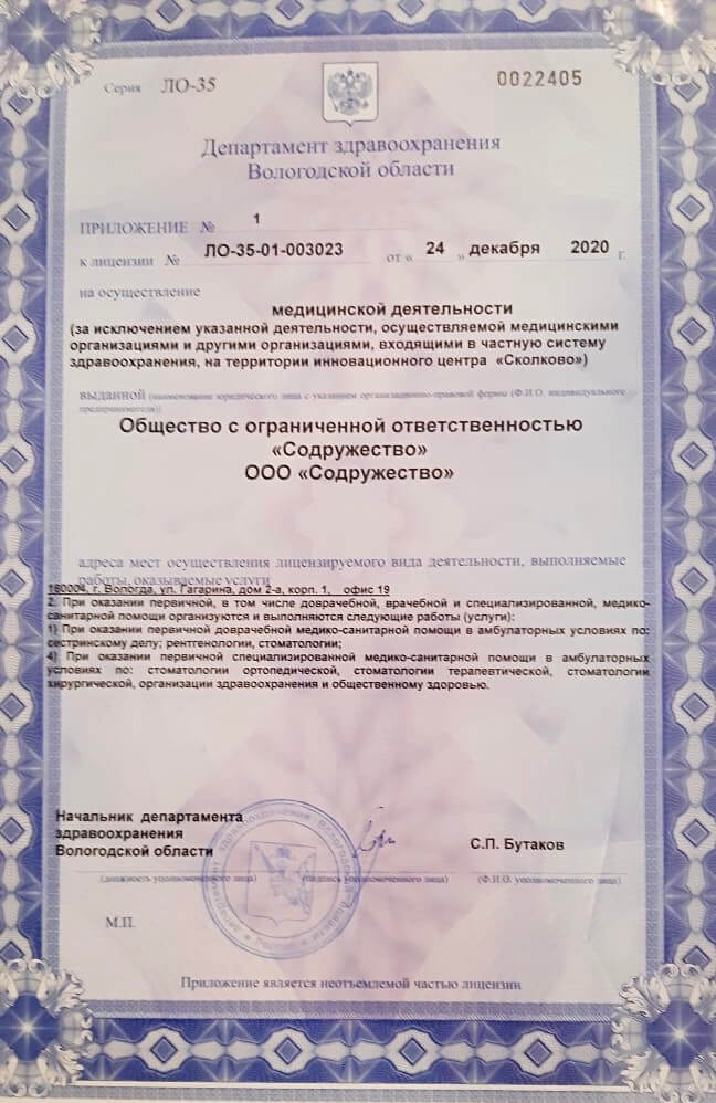 Лицензия ЛО-35-01-003023 стоматологии Содружество
